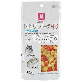 マルカン 小動物のトロピカルフルーツ PRO 70g 小動物 おやつ 関東当日便