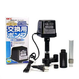 GEX 交換用ポンプ GB−600 淡水専用 関東当日便