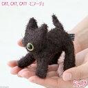 CAT,CAT,CAT!ミニソージュ ショコラ 猫 雑貨【HLS_DU】 関東当日便
