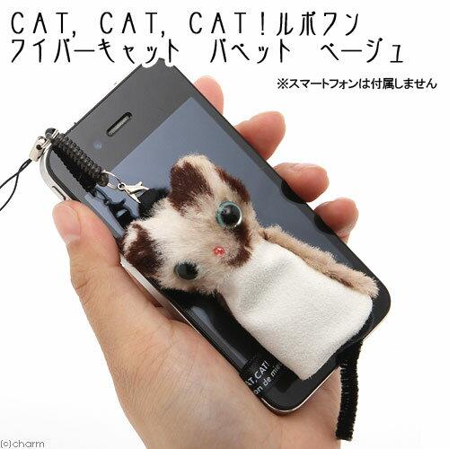 CAT,CAT,CAT!ルポワンワイパーキャット パペット ベージュ 猫 雑貨 関東当日便