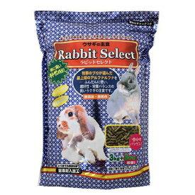 アラタ ウサギの主食 ラビットセレクト 3.3kg うさぎ ラビットフード 関東当日便
