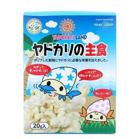 マルカン ヤドカリの主食 20g オカヤドカリ フード エサ 餌 関東当日便