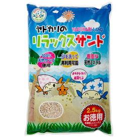マルカン ヤドカリのリラックスサンド お徳用2.5kg オカヤドカリ 敷材 関東当日便