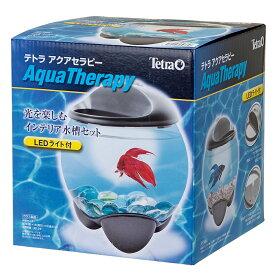 テトラ アクアセラピー インテリア水槽セット おしゃれ水槽 アクアリウム用品 関東当日便