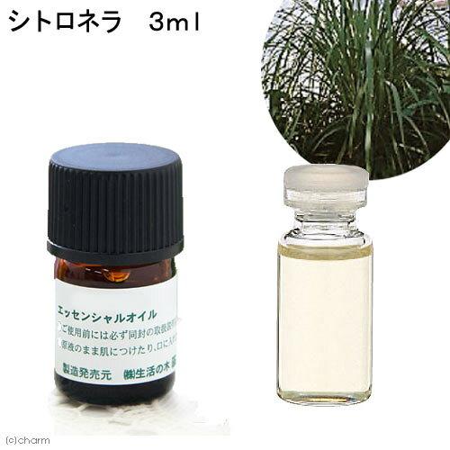 生活の木 エッセンシャルオイル シトロネラ 3ml 関東当日便