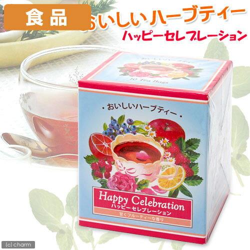 食品 生活の木 おいしいハーブティー ハッピーセレブレーション 10個入り ノンカフェイン 関東当日便