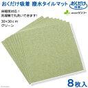 サンコー おくだけ吸着 撥水タイルマット 30×30cm グリーン 8枚入 犬 介護 介護用品 マット 関東当日便
