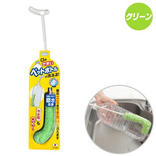 サンコー ピカピカ細口ボトル洗い グリーン【HLS_DU】 関東当日便