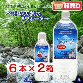 ペットの天然水 Vウォーター 2L ×12本 犬 ペットウォーター ドリンク お一人様1点限り 関東当日便