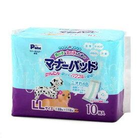 男の子&女の子のためのマナーパッド LL 10枚 10袋入り おもらし ペット お一人様2点限り 関東当日便