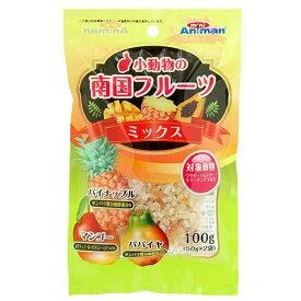 ミニアニマン 小動物の南国フルーツ ミックス 100g(50×2袋) うさぎ おやつ ドギーマン 関東当日便