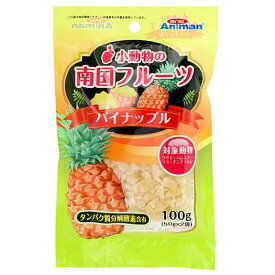ミニアニマン 小動物の南国フルーツ パイナップル 100g(50×2袋) うさぎ おやつ ドギーマン 関東当日便