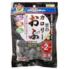 ドギーマン 黒のカロリーおふ 30g 犬 おやつ 関東当日便