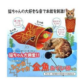 マルカン ニャン太のシャカシャカ金魚 あそび棒つき 猫 猫用おもちゃ トンネル 関東当日便