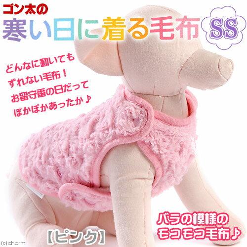 アウトレット品 マルカン 寒い日に着る毛布 SS ピンク 防寒 超小型犬 訳あり 関東当日便