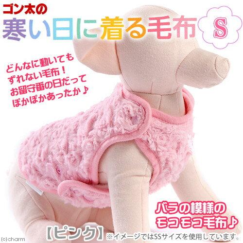 アウトレット品 マルカン 寒い日に着る毛布 S ピンク 防寒 小型犬 訳あり 関東当日便