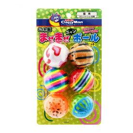 キャティーマン じゃれ猫 まぜまぜニャンボール 6個セット 猫 猫用おもちゃ ボール 関東当日便