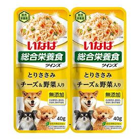 いなば ツインズ 低脂肪 とりささみ チーズ・野菜入り 80g(40g×2) 関東当日便