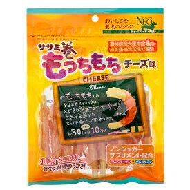 シーズイシハラ NEO ササミ巻き もっちもち チーズ味 10本入 関東当日便
