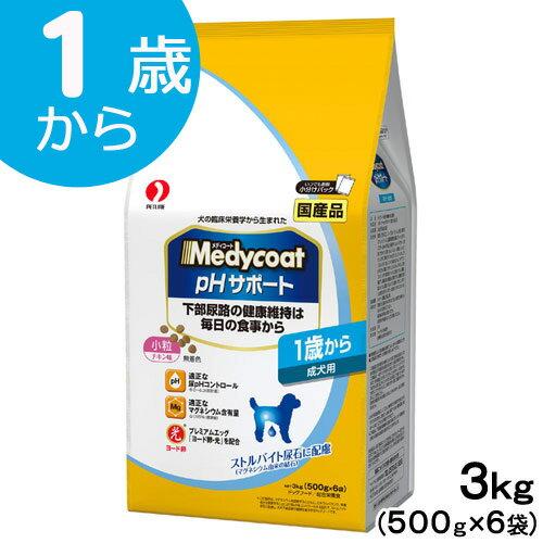 メディコート pHサポート 1歳から 成犬用 3kg (500g×6袋) お一人様4点限り 関東当日便