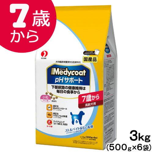 メディコート pHサポート 7歳から 高齢犬用 3kg (500g×6袋) お一人様4点限り 関東当日便