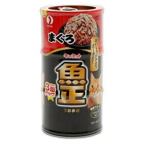 キャネット 魚正 缶 まぐろ 160g×3P キャットフード キャネット 関東当日便
