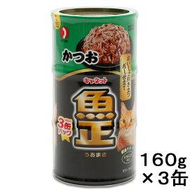 キャネット 魚正 缶 かつお 160g×3P キャットフード キャネット 関東当日便