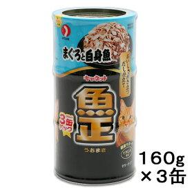 キャネット 魚正 缶 まぐろと白身魚 160g×3P キャットフード キャネット お一人様26点限り 関東当日便