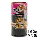 ペットライン キャネット 鶏正 缶  チキンとまぐろ 鶏レバー入り 160×3P キャットフード キャネット 関東当日便