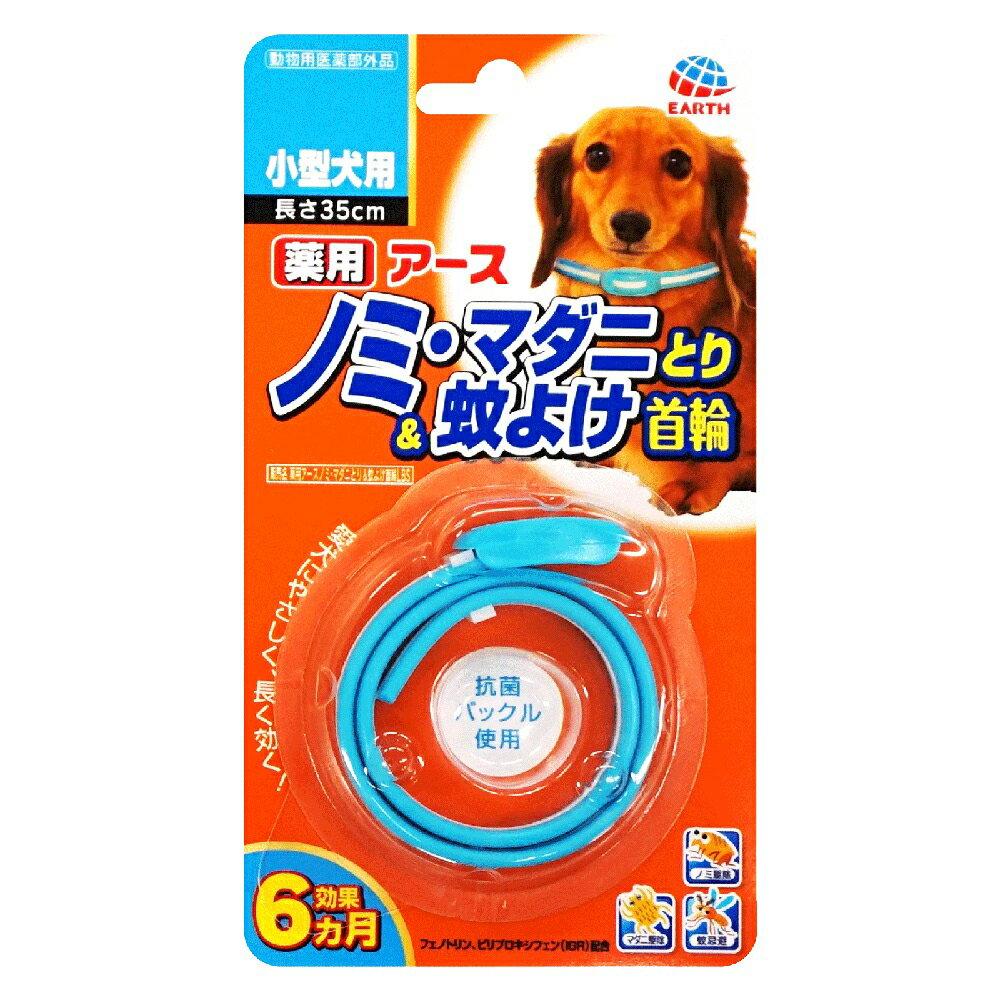 薬用ノミとり&蚊よけ首輪 小型犬用 関東当日便