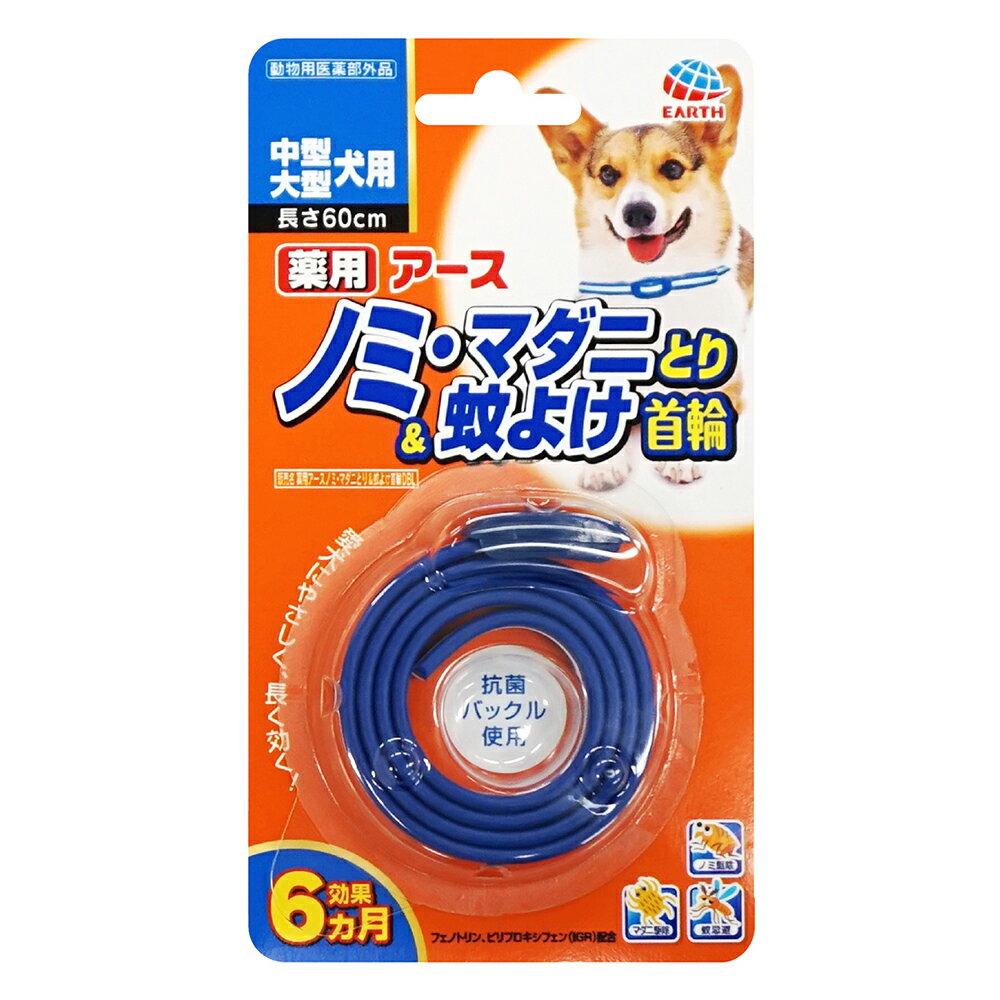 薬用ノミとり&蚊よけ首輪 中型・大型犬用 関東当日便