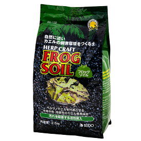 スドー フロッグソイル 2.5kg 爬虫類 底床 敷砂(両生類用)お一人様3点限り 関東当日便