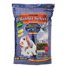 アラタ ウサギの主食 ラビットセレクト 3.3kg うさぎ ラビットフード 2袋入り お一人様3点限り 関東当日便