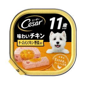 シーザー 11歳からのチキン&チーズ パンプキン・ほうれん草入り 100g ドッグフード シーザー 超高齢犬用 8個入り 関東当日便