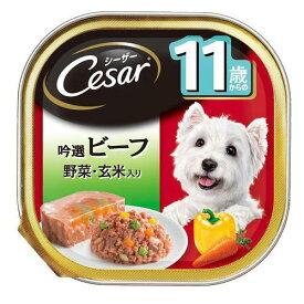 シーザー 11歳からの吟選ビーフ 玄米・野菜入り 100g ドッグフード シーザー 超高齢犬用 8個入り 関東当日便
