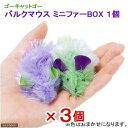 スーパーキャット ゴーキャットゴー バルクマウスミニファー 3個(色おまかせ) 猫 猫用おもちゃ ねずみ 関東…