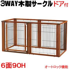 □取寄せ商品 (大型)リッチェル ペット用木製3WAYサークル 6面90H 別途大型手数料・同梱不可