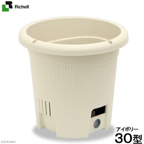 リッチェル 水ラク 丸プランター 30型 アイボリー プランター プランター 円形 底面給水 家庭菜園 鉢 お一人様5点限り 関東当日便
