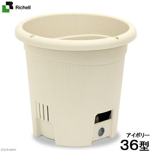 リッチェル 水ラク 丸プランター 36型 アイボリー プランター 円形 底面給水 家庭菜園 鉢 お一人様3点限り 関東当日便
