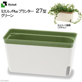 リッチェル ミエルノPlusプランター 27型 グリーン プランター 底面給水 室内園芸 関東当日便