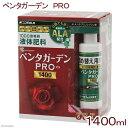 ペンタガーデン PRO 1400ml ボトル+詰め替え 液体肥料 ALA 関東当日便