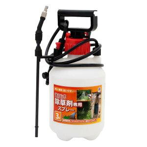 蓄圧式噴霧器 ハイパー 除草剤専用 3L H-3005