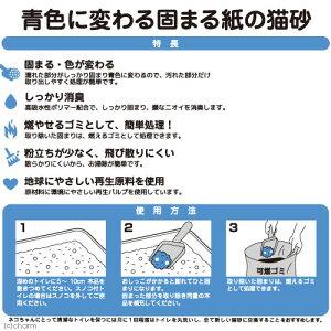 国産猫砂青色に変わる固まる紙の猫砂7L×7袋+人とペットにやさしい除菌消臭水500mLおまけ付紙砂【HLS_DU】関東当日便