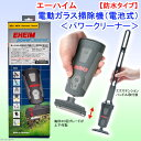 エーハイム パワークリーナー 電動ガラス掃除機 電池式 メーカー保証期間2年 関東当日便
