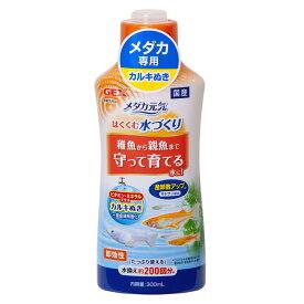 GEX メダカ元気はぐくむ水づくり 300ml 関東当日便