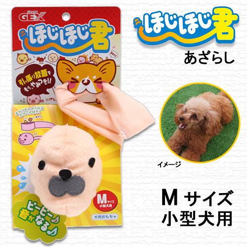 アウトレット品 GEX ほじほじ君 M あざらし 犬 犬用おもちゃ 訳あり 関東当日便