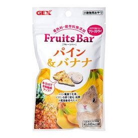 GEX フルーツバー パイン&バナナ 13g うさぎ おやつ 関東当日便