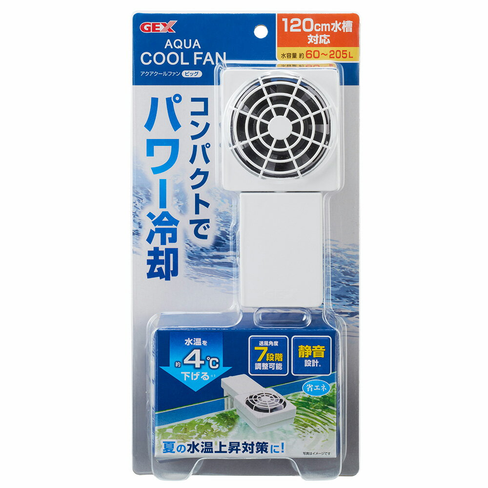 GEX アクアクールファン ビッグ 水槽用冷却ファン 関東当日便