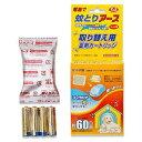 電池で蚊とりアース ペット用 取替え用 薬剤カートリッジ 1個 関東当日便