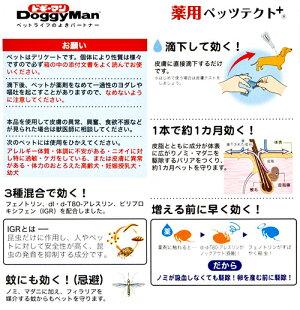 ドギーマン薬用ペッツテクト+小型犬用1本入関東当日便